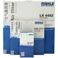 马勒(MAHLE)滤清器套装空气滤+空调滤+机油滤(哈弗H9 2.0T)厂家直发