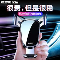 亿色(ESR)车载手机支架 汽车导航出风口重力感应支架 全自动合金华为小米苹果通用汽车用品手机夹-黑