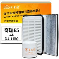 卡卡买水晶滤清器/三滤套装 除PM2.5空调滤芯+空气滤芯+机油滤芯三件套 奇瑞E5排量1.8(11-14款)厂家直发