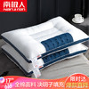 南极人NanJiren 枕头枕芯 决明子立体安睡枕头芯 单人学生成人颈椎枕 单个装 一对拍2
