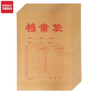天章办公(TANGO)探戈  50个装A4牛皮纸档案袋175g 标书合同文件资料袋