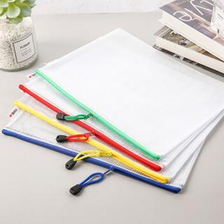 晨光(M&G)文具A4/4色文件袋资料袋 网格拉链袋 睿智系列办公文件整理收纳袋 4个装ADMN4168
