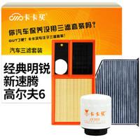 卡卡买水晶滤清器/三滤套装 除PM2.5空调滤芯+空气滤芯+机油滤芯 (大众速腾(12-14)/高尔夫6/经典明锐)1.6