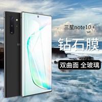 斯得弗(STRYFER)三星Note10+/note10pro钢化膜3D热弯曲面全屏覆盖高清防爆防指纹识别手机贴膜 升级版-黑色