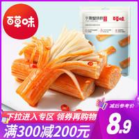 满减【百草味-手撕蟹味棒120g】蟹柳蟹肉棒海味零食即食网红小吃