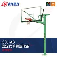 金陵 JINLING/籃球架 成人體育器GDJ-1AB 室外地埋式 固定單臂籃球架11253伸臂長1.8米