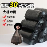 ABEPC 垃圾袋特大号 100*120cm 30只装 大号商用物业办公加厚平口垃圾袋分类黑色塑料袋
