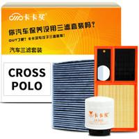 卡卡买水晶滤清器/三滤套装 除PM2.5空调滤芯+空气滤芯+机油滤芯三件套 大众CROSS POLO 1.6(07-12款) 定制