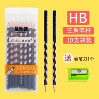 曹晖 DKS001 HB三角笔杆洞洞铅笔 10支装 送卷笔刀1个