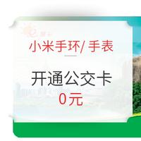 移动专享:小米手环/手表开通厦门/西安/长沙/公交卡