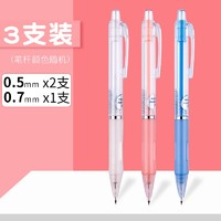 deli 得力 学生自动铅笔 3支