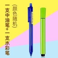 M&G 晨光 1支中油笔+1支水彩笔