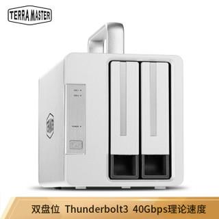 铁威马 TERRA MASTER D2 Thunderbolt 3 雷电3 DAS 2盘位磁盘阵列 硬盘盒