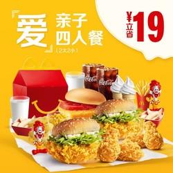 McDonald's 麦当劳 亲子欢乐4人餐(2大2小) 单次券