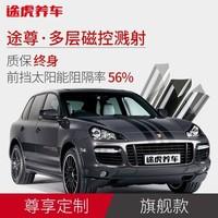 途虎定制 途尊系列 多層磁控濺射金屬 全車貼膜  SUV/MPV【深色】【支持施工】