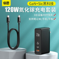 倍思氮化镓GaN充电器PD120W多口支持100W/65W快充数据线套装适用华为苹果安卓笔记本充电头 【黑色】120W充电器+100WType-C数据线