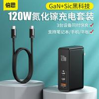BASEUS 倍思 GaN 2 Pro 氮化镓 充电器 2C1A 120W + C2C 线