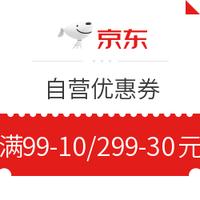 京东 7月 自营多品类优惠券