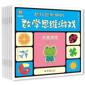 《越玩越聪明的数学思维游戏》(套装6册)