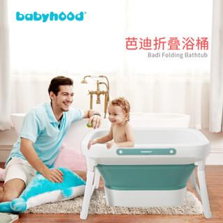 世纪宝贝(babyhood)浴桶 儿童沐浴桶婴儿洗澡盆二合一 宝宝加大可折叠洗澡桶 蓝色 BH-321