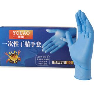优奥 一次性丁腈手套 4.6克 100只 S号 无粉麻面型 橡胶劳保 耐油耐酸碱 检查实验加厚耐用型
