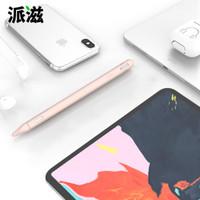 派滋 Apple Pencil2筆套 ApplePencil (第二代)電容筆頭套+筆硅膠保護套 淺粉色