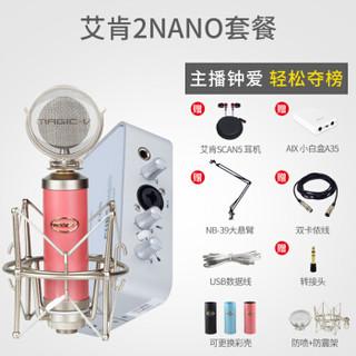 艾肯(iCON)2nano vst外置声卡电脑手机通用主播直播设备全套 2nano+MAGIC-V 玛西亚S1