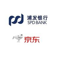 移动专享:浦发银行 X 京东 借记卡专享优惠