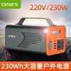 omars户外电源220V移动便携大容量笔记本充电宝自驾露营应急备用 HW230