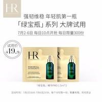 HR赫莲娜绿宝瓶强韧修护精华露1.5ML 绿宝瓶pro 1.5ml*2