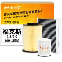 卡卡买水晶滤清器/三滤套装 除PM2.5空调滤芯+空气滤芯+机油滤芯三件套 福特经典福克斯1.8/2.0(09-15款)