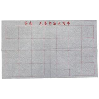 芬尚 fs-wf-sxb002 文房第五宝仿宣纸水写布加厚无纺布学生书法练习28印格10×10(中号)