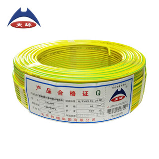 天环 电线电缆 ZR-BV16平方电线 国标100米工程阻燃单股铜芯电线 黄绿双色用于地线