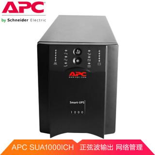 APC 施耐德  APC SUA1000ICH UPS不间断电源 670W/1000VA  正弦波输出 2年全国联保 售后上门