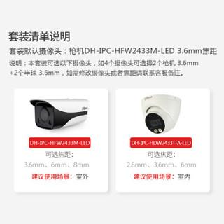 大华(Dahua)白光监控设备套装 日夜全彩摄像头 400万夜视全彩高清手机远程摄像头监控(3路带1TB硬盘)