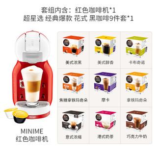 雀巢多趣酷思(Nescafe Dolce Gusto)入门款全自动咖啡机胶囊套装-红色