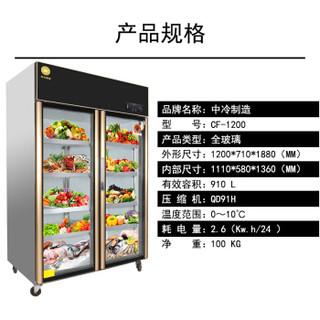 中冷(ZL) 展示冷藏 商用双门冰箱展示柜 保鲜熟食厨房不锈钢饮料柜点菜柜 CF-1200(土豪金款)