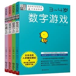 《日本幻冬舍·全脑开发3-4岁》(全4册)