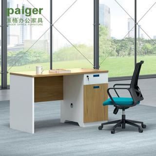 派格(paiger)办公家具职员办公桌 屏风工位一字型职员桌位带柜抽屉现代简约