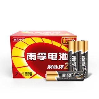 《大侦探皮卡丘》定制玩偶电池组合套装 南孚聚能环2代 5号7号碱性电池混合60粒+皮卡丘毛绒玩偶+测电器