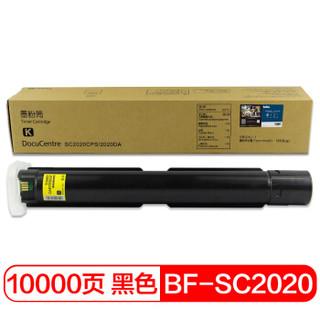 befon 得印 PLUS SC2020黑色墨粉盒(适用施乐SC2020/2020CPS/2020DA/C2020NW/2021/CT202243)