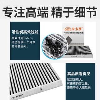 卡卡买 铂晶三效活性炭空调滤芯滤清器(除甲醛/PM2.5)哈弗H6红标/蓝标 (2017款后)/哈弗H4/VV5 AC679PT