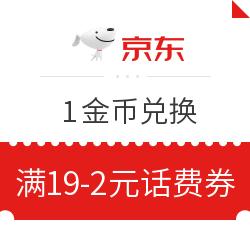 京东金融 1金币兑换满19-2元话费券