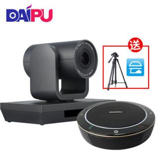 大型视频会议室解决方案 适用40-60平米 戴浦DAIPU视频会议摄像头DP-Mate350+视频会议全向麦克风DP-GM3