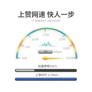 上赞随身wifi车载移动4g无线路由器无限流量免插卡移动联通电信全网通用mifi