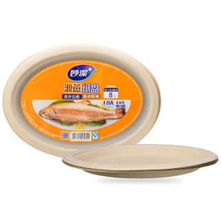 妙洁一次性盘子 椭圆形纸碟餐具厨房用品烧烤碗 26*19.5cm8只装