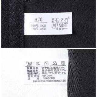 夏娃之秀新品无钢圈文胸套装性感舒适聚拢调整型文胸+内裤3657套装 黑色 75B配L