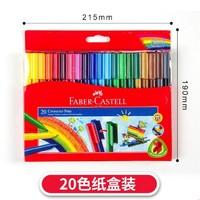 FABER-CASTELL 辉柏嘉 儿童可拼砌积木水彩笔 20色纸盒装