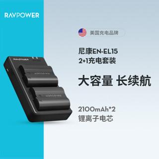 睿能宝(RAVPower)尼康EN-EL15相机电池充电器套装 d7200/d810/d610/d850/d750/d7000/d600等