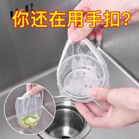 水槽垃圾过滤网下水道厨房地漏水池洗菜盆提笼毛发防堵洗碗槽滤网